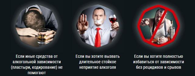 Избавление от алкогольной зависимости без кодирования
